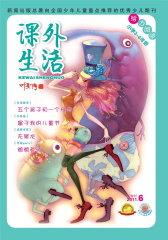 课外生活 半月刊 2011年12期(电子杂志)(仅适用PC阅读)
