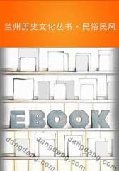 兰州历史文化丛书·民俗民风