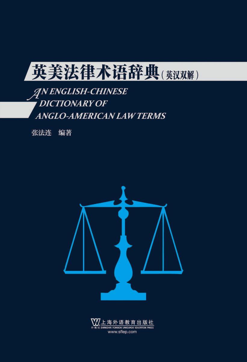 英美法律术语辞典(英汉双解)