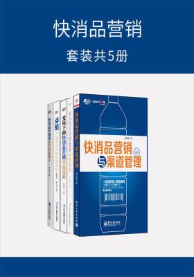 快消品营销(套装共5册)