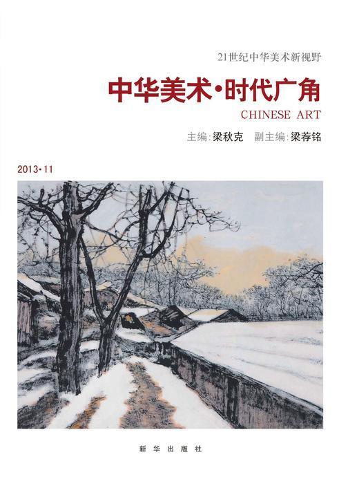 中华美术.时代广角