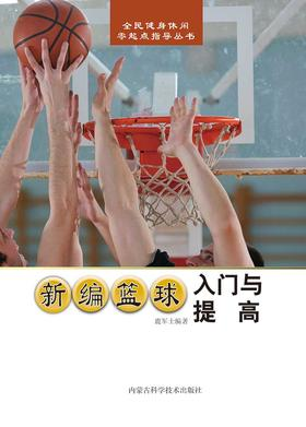 新编篮球入门与提高