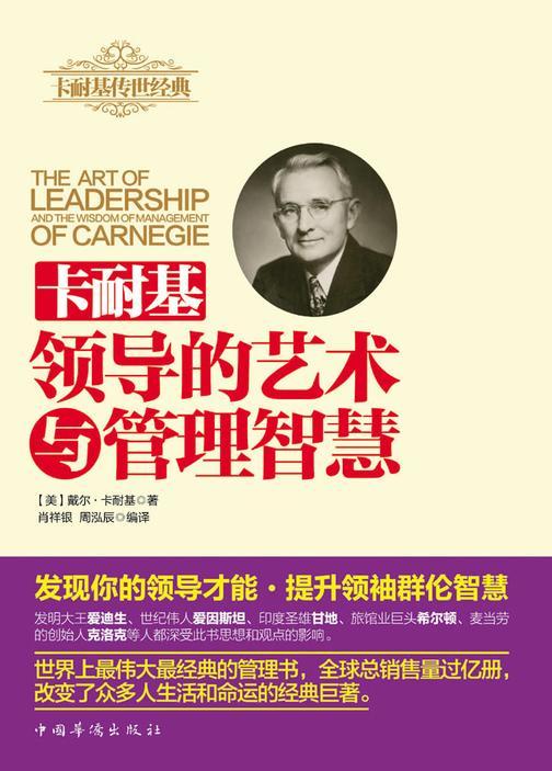 卡耐基领导的艺术与管理智慧