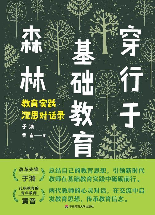 穿行于基础教育森林:教育实践沉思对话录
