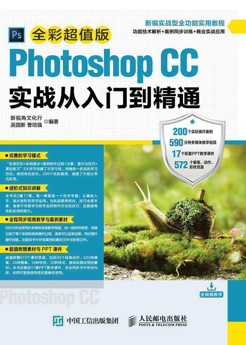 Photoshop CC实战从入门到精通(全彩超值版)