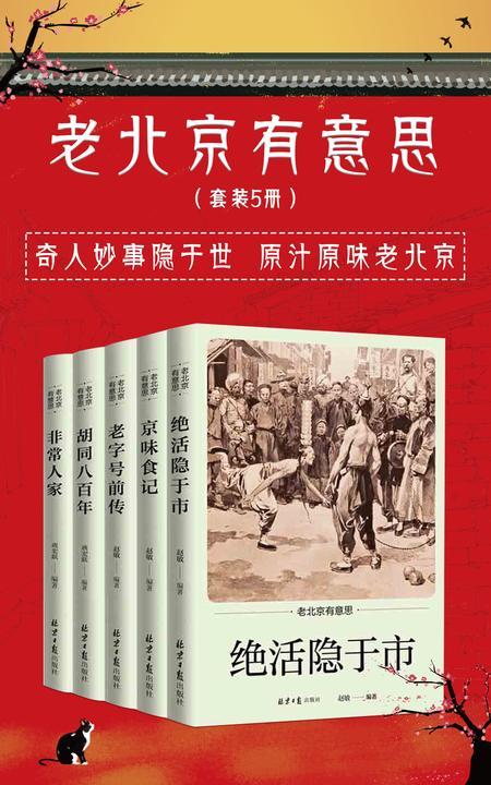 老北京有意思(套装5册)