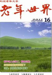 老年世界 半月刊 2011年16期(电子杂志)(仅适用PC阅读)