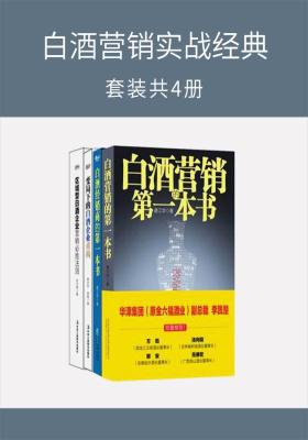 白酒营销实战经典(套装共4册)