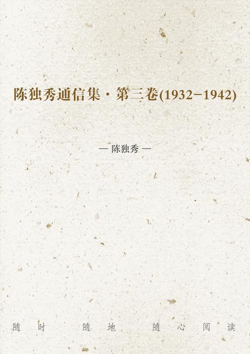 陈独秀通信集·第三卷(1932-1942)