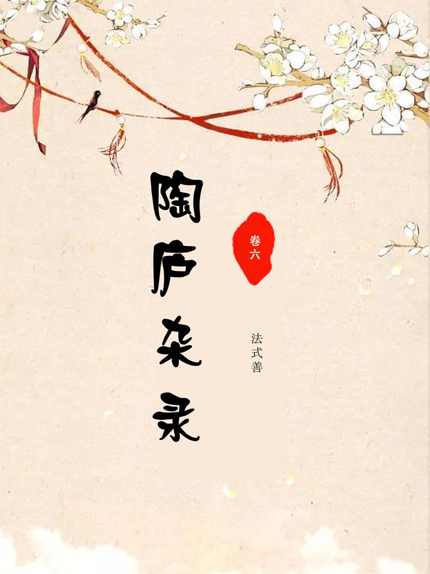 陶庐杂录(卷六)