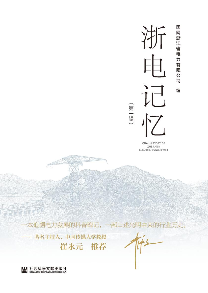 浙电记忆(第1辑)