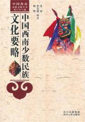 中国西南少数民族文化要略(全套3册)(仅适用PC阅读)