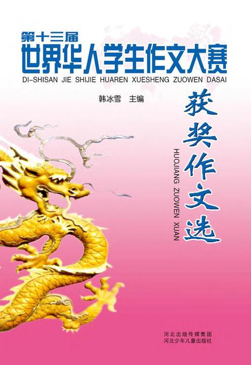 第十三届世界华人学生作文大赛获奖作文选