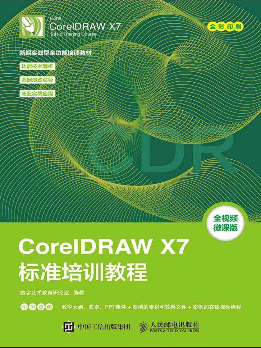 CorelDRAW X7标准培训教程