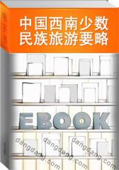 中国西南少数民族旅游要略(全套3册)(仅适用PC阅读)
