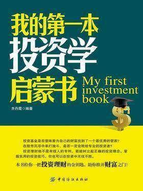 我的第一本投资学启蒙书