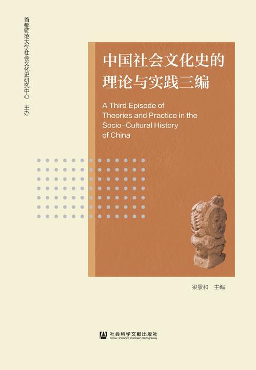 中国社会文化史的理论与实践三编