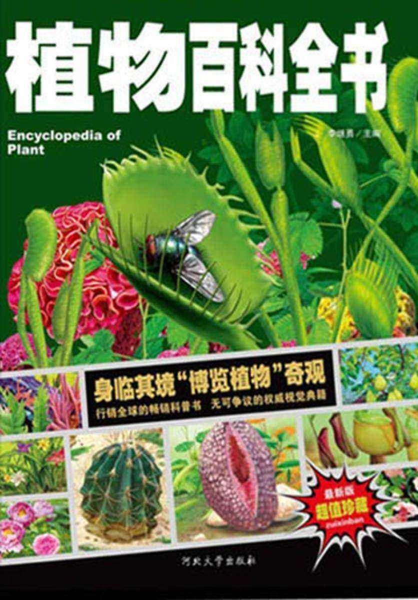 植物百科全书(仅适用PC阅读)