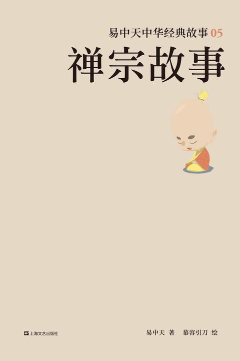 易中天中华经典故事05:禅宗故事