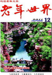 老年世界 半月刊 2011年12期(电子杂志)(仅适用PC阅读)