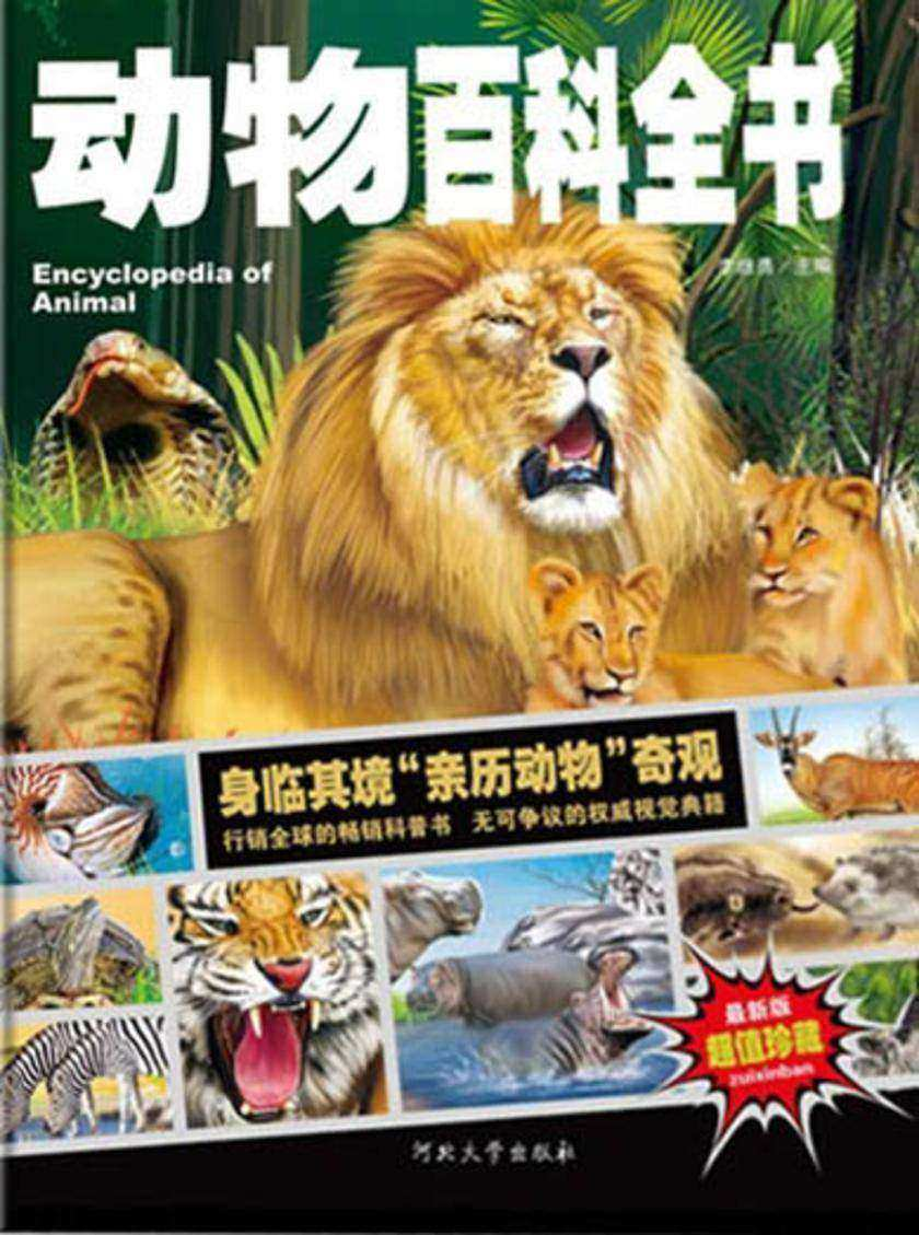 动物百科全书(仅适用PC阅读)