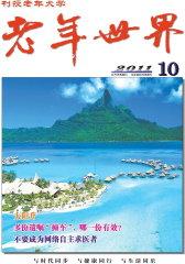 老年世界 半月刊 2011年10期(电子杂志)(仅适用PC阅读)
