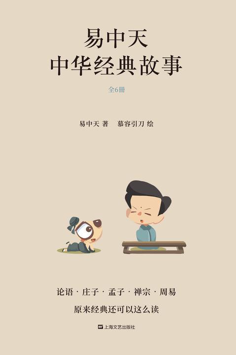 易中天中华经典故事(套装共6册)