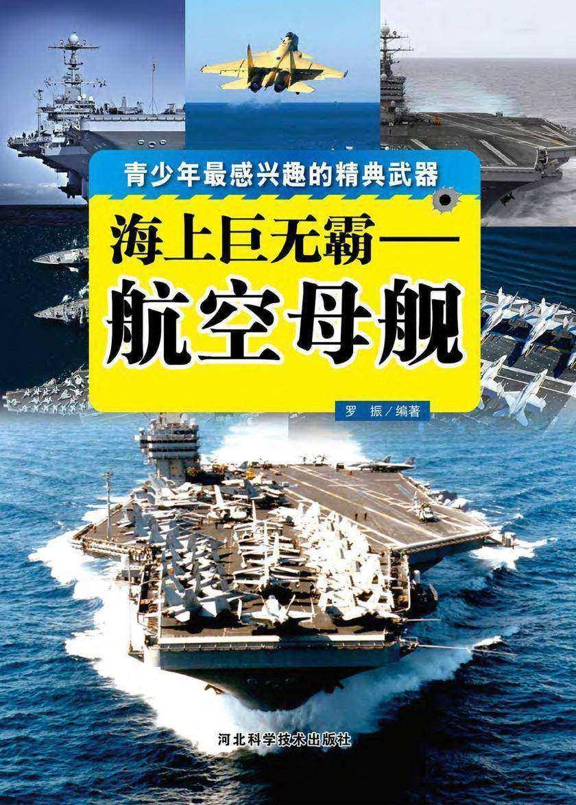 海上巨无霸:航空母舰