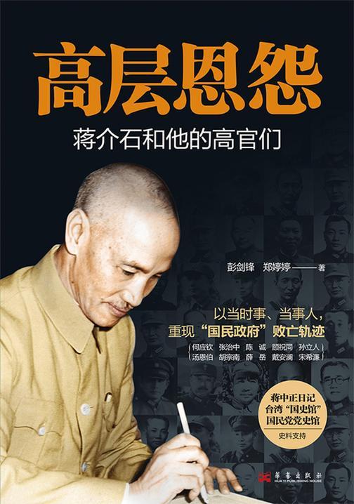 高层恩怨:蒋介石和他的高官们