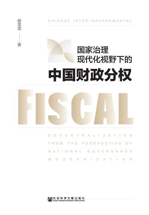 国家治理现代化视野下的中国财政分权
