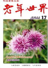 老年世界 半月刊 2011年17期(电子杂志)(仅适用PC阅读)