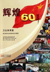 辉煌60年:四川经济社会发展成就系列图册.卫生体育篇(仅适用PC阅读)