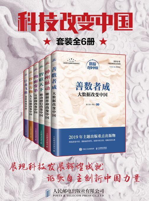 科技改变中国丛书:大数据 移动通信 人工智能 互联网 高铁 能源 6本套装(中宣部2019年主题出版重点出版物)