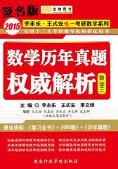金榜图书·2015李永乐·王式安唯一考研数学系列·数学历年真题权威解析(数3)