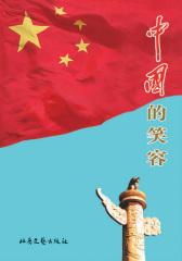 中国的笑容