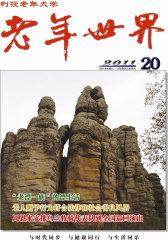 老年世界 半月刊 2011年20期(电子杂志)(仅适用PC阅读)