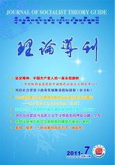 理论导刊 月刊 2011年07期(电子杂志)(仅适用PC阅读)