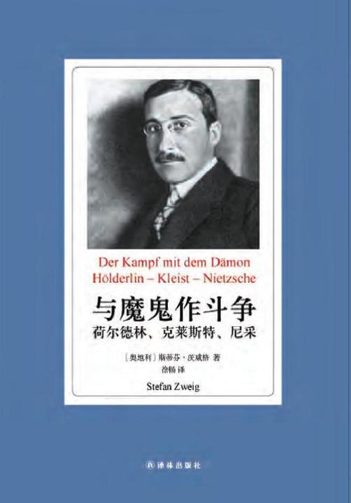世界名人传记丛书-与魔鬼作斗争