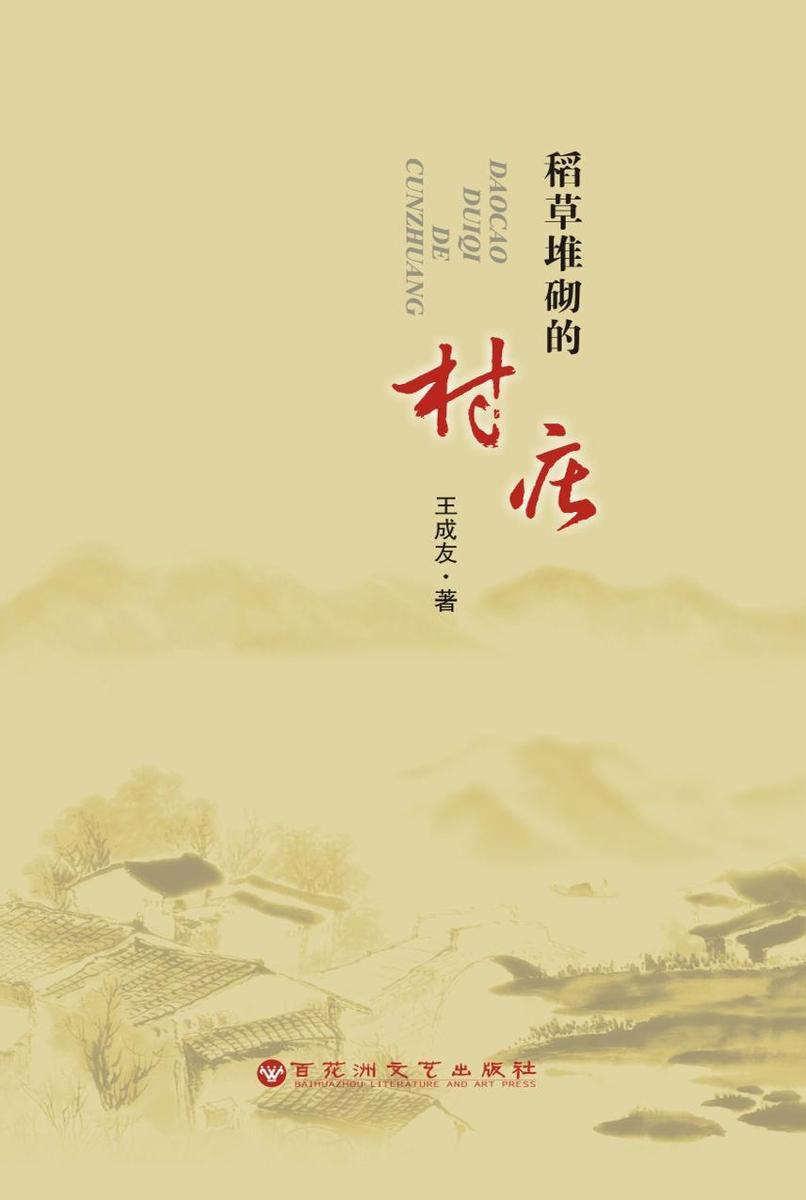 稻草堆砌的村庄(仅适用PC阅读)