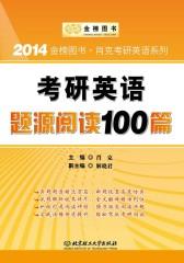 金榜图书·2015肖克考研英语系列:考研英语题源阅读100篇