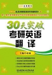 金榜图书·2015赵敏考研英语冲关突破系列之5·30天突破考研英语翻译