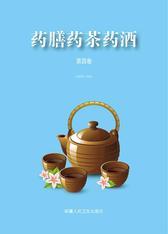 药膳药茶药酒(4)