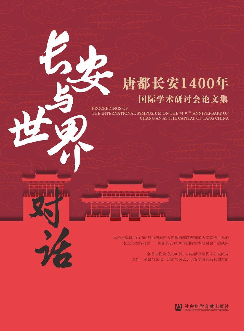 长安与世界对话:唐都长安1400年国际学术研讨会论文集