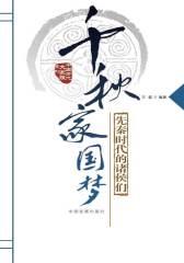 千秋家国梦——先秦时代的诸侯们(仅适用PC阅读)