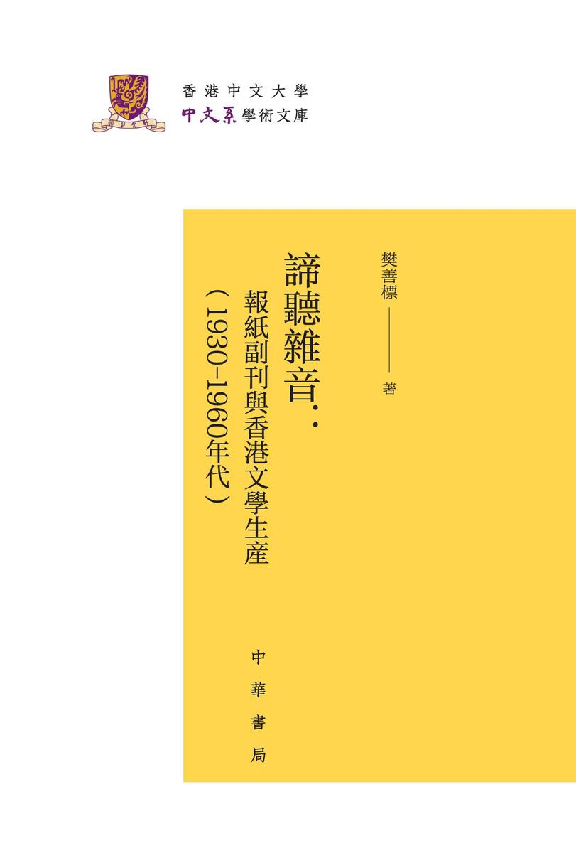 谛听杂音:报纸副刊与香港文学生产(1930-1960年代)(精)--香港中文大学中文系学术文库