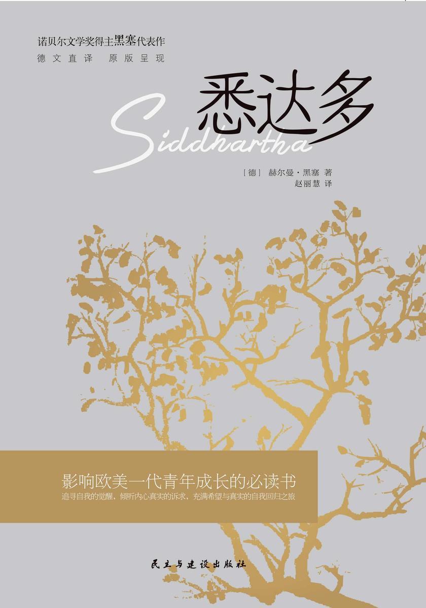 悉达多(德文直译,原版呈现,豆瓣评分9.0,让1.4亿人找到自我的人生书!)