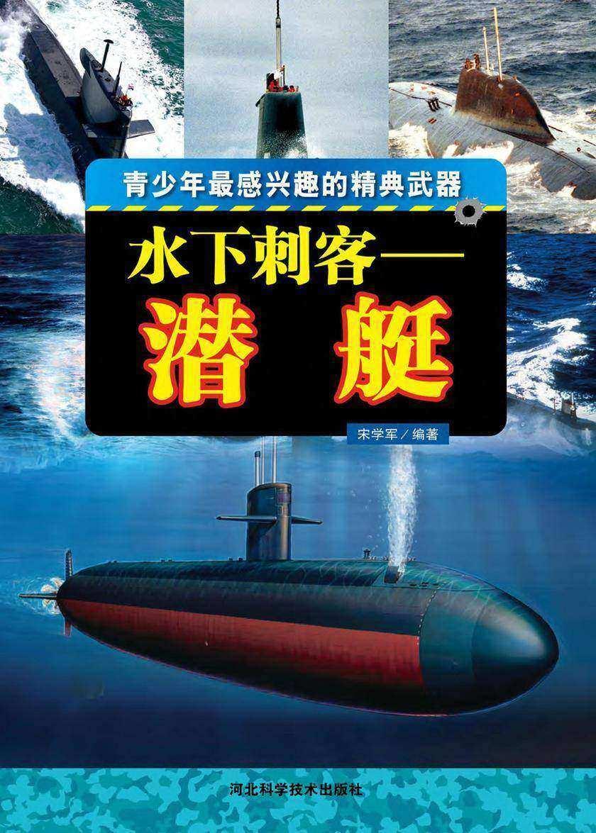 水下刺客:潜艇