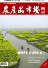 农产品市场周刊 周刊 2011年34期(电子杂志)(仅适用PC阅读)