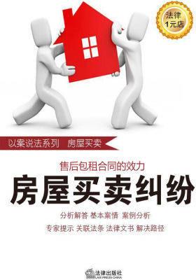 售后包租合同的效力(房屋买卖纠纷)