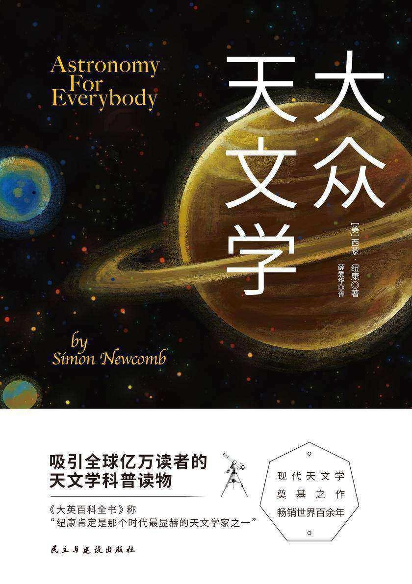 大众天文学(现代天文学奠基之作,重印超过千次,全球销量过亿,被众多天文学爱好者列为科普书目)